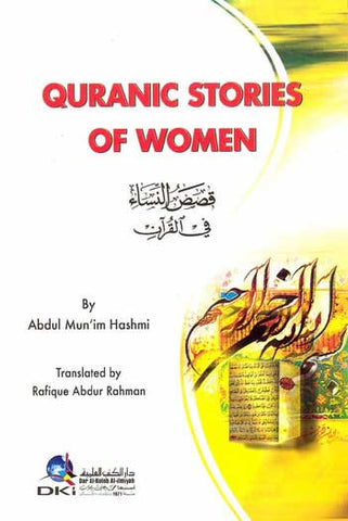 Quranic Stories of Women - Islam - Biographies - Arabic Islamic Shopping Store