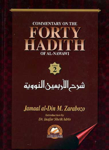 Commentary on the Forty Hadith of al-Nawawi 1/2 Vol - Islam - Hadith - Commentary - Arabic Islamic Shopping Store