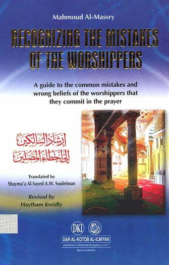 Recognizing the Mistakes of the Worshippers - Islam - General Topics - Arabic Islamic Shopping Store
