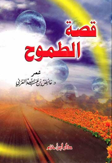Qisat al-Tumooh - Islamic - Contemporary Arabic Poetry - Arabic Islamic Shopping Store