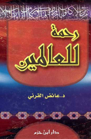 Rahma Lil-Alamin - Islamic - Ethics - Arabic Islamic Shopping Store