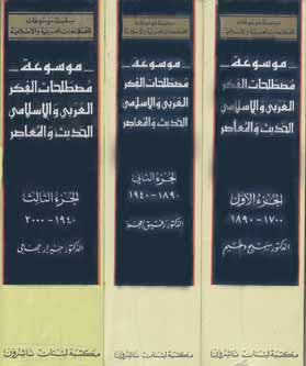 Encyclopedia of Terminology of Modern and Contemporary Islamic and Arabic Thought 1/3 - Encyclopedia of Arab and Islamic Terminology - Arabic Islamic Shopping Store