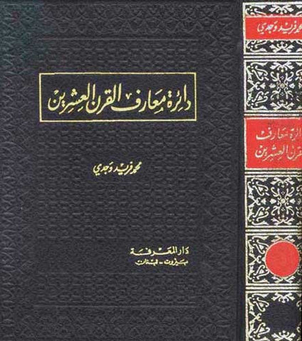 Daarat Maaref al-Qarn al-Ashrin 1/10 - Arabic Encyclopedia - Arabic Islamic Shopping Store