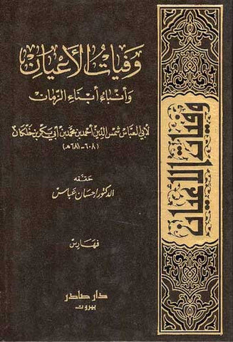 Wafiyat al-A'yan wa Anba Abna al-Zaman 1/8 - Islamic Bio-Biographical History - Arabic Islamic Shopping Store