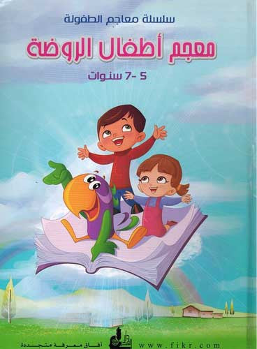 Mu'jam Atfal al-Rawdah (Arabic - English Dictionary) - Children Dictionary - Arabic Islamic Shopping Store