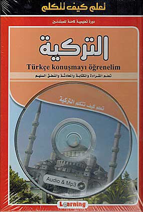 Easy Learning CD Book Series-Turkish - Language Study - Turkish - Arabic Islamic Shopping Store