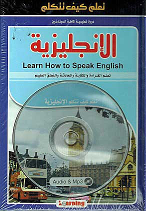 Easy Learning CD Book Series-English - Language Study - English - Arabic Islamic Shopping Store