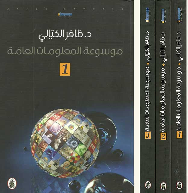 Mawsu'at al-Ma'lumat al-'Ammah 1/3 - General Knowledge Encyclopedia - Arabic Islamic Shopping Store