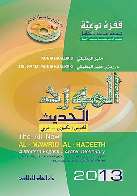Mawrid al-Hadeeth 2013 English-Arabic with CD ROM - English-Arabic Dictionary - Arabic Islamic Shopping Store