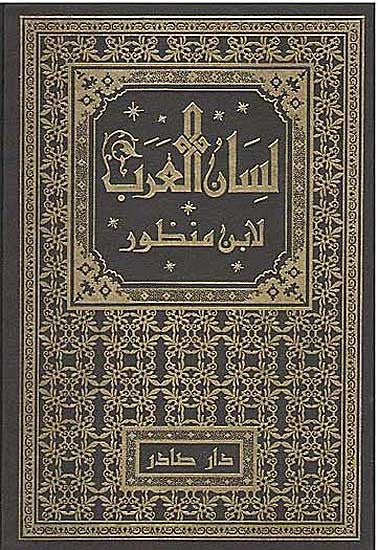 Lisan al-Arab 18 v. in 18 - Arabic Language Reference - Arabic Islamic Shopping Store