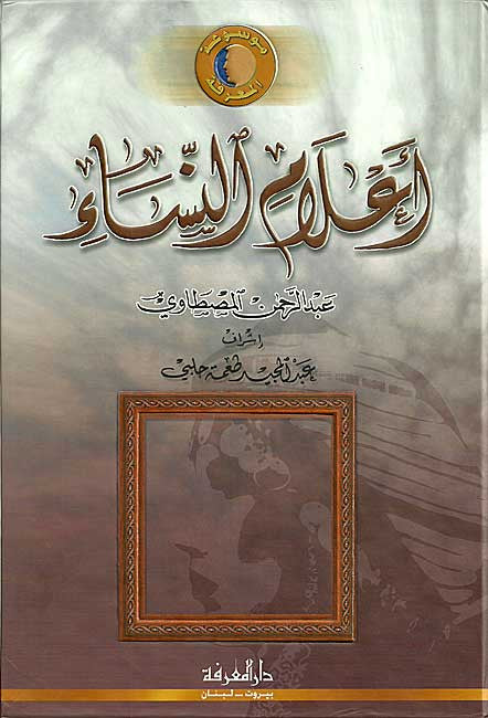 A'lam al-Nisa'a - Women's Biographies - Reference - Arabic Islamic Shopping Store
