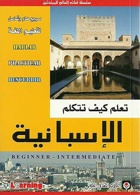 Learn How to Speak Spanish (Arabic-Spanish) - Learn Spanish for Arabic Speakers - Arabic Islamic Shopping Store