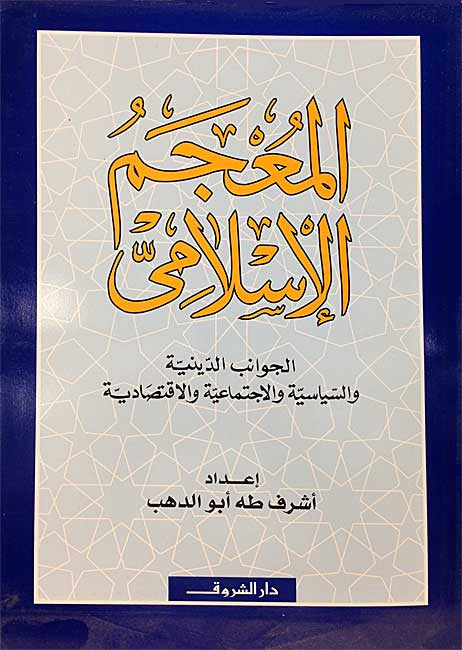Mu'jam al-Islami - Islamic - Arabic Lexicon - Arabic Islamic Shopping Store