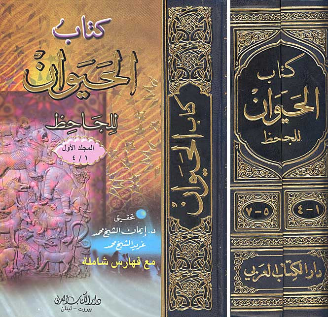 Kitab al-Hawayan (7 vol in 2 books) - Classical Arabic Literature - Encyclopedia of Animals - Arabic Islamic Shopping Store