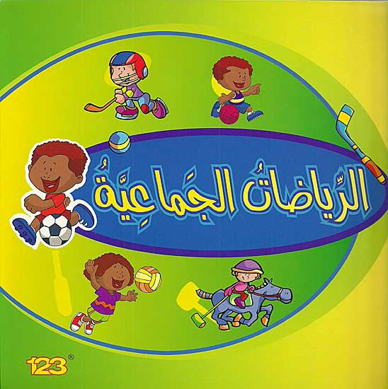 Things We Do - Riyadat al-Jama'iyah - Teach Arabic - Sports Words - Ages 4-8 - Arabic Islamic Shopping Store