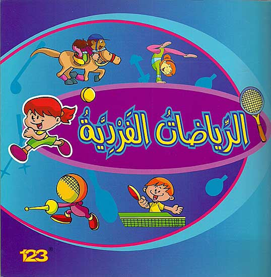 Things We Do - Riyadat al-Fardiyah - Teach Arabic - Sports Words - Ages 4-8 - Arabic Islamic Shopping Store