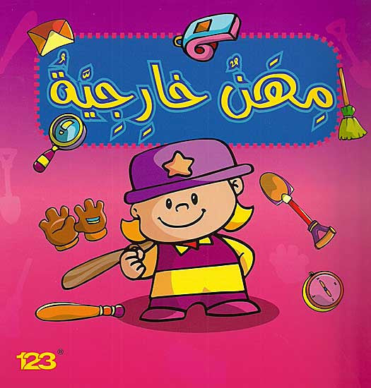 Things We Do - Mihan Kharijiyah - Arabic Words - Jobs - Ages 4-8 - Arabic Islamic Shopping Store