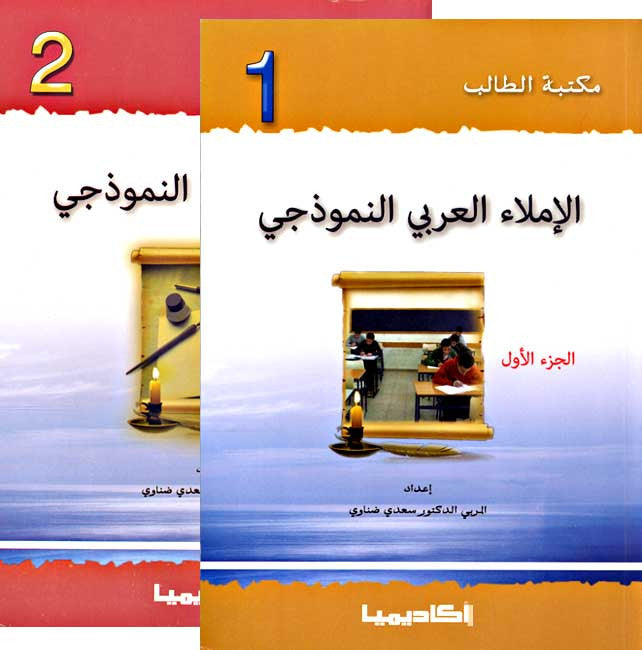 Student Library - Imla' al-'Arabi al-Namudhaji 1/2 - Arabic Dictation (writing / spelling / grammar) - Arabic Islamic Shopping Store