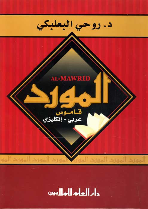 Mawrid : A Modern Arabic-English Dictionary (2012) - Dictionary - Dual Language Arabic-English - Arabic Islamic Shopping Store