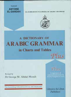 A Dictionary of Arabic Grammar In Charts And Tables - Arabic Grammar Dictionary - Nahu - Arabic Islamic Shopping Store