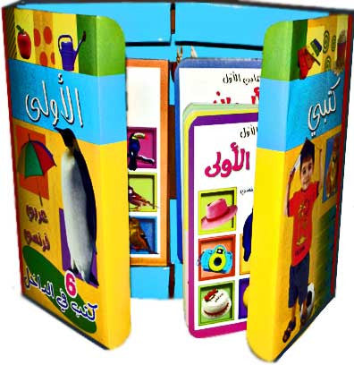 My First Book Set: First Part Arabic - English - Dual Language Word  Dictionary - Preschool