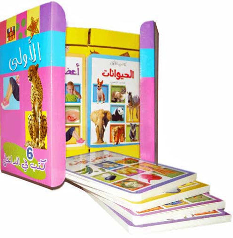 My First Book Set: Second Part Arabic - English - Dual Language Word Dictionary - Preschool - Arabic Islamic Shopping Store