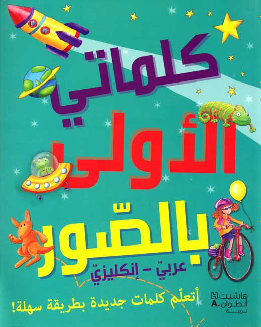 Oxford First Picture Word Book, Arabic - English - Children's Dual Language Word Book - Arabic Islamic Shopping Store