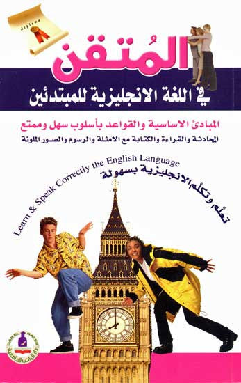 Mutqan : Learn to Speak Correctly the English Language - Basic English Language Lessons - Arabic Islamic Shopping Store