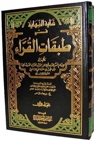 Ghayat al-Nihayah 1/2 - Islam - Qur'an Reciters - Early Work - Arabic Islamic Shopping Store