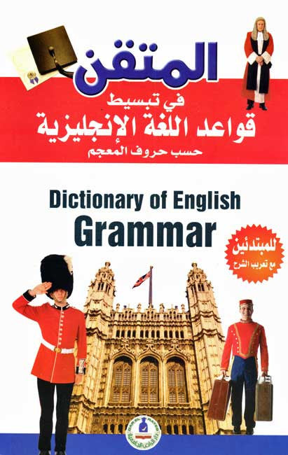 Hurry Up Collection: Dictionary of English Grammar - English Grammar for Arabic Speakers - Arabic Islamic Shopping Store