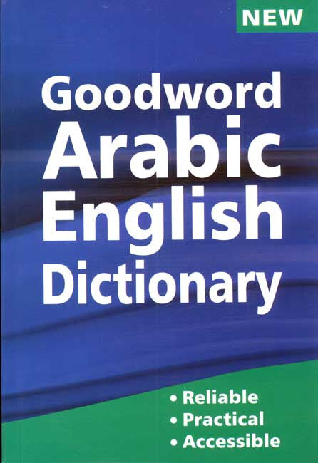 Goodword Arabic-English Dictionary - Arabic-English Dictionary - Arabic Islamic Shopping Store