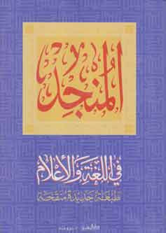 Munjid al-Loughata wa-al-Alam - Dictionary - Arabic Islamic Shopping Store