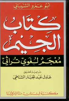 Kitab al-Jim: Mu'jam Lughawi Turathi - Classical Arabic-Arabic Dictionary - Arabic Islamic Shopping Store