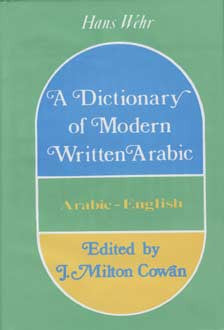 Hans Wehr A Dictionary of Modern Written Arabic: Arabic-English - Dictionary Arabic-English - Arabic Islamic Shopping Store