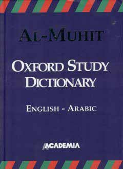 Muhit Oxford Study Dictionary: English-Arabic - English-Arabic Dictionary - Arabic Islamic Shopping Store