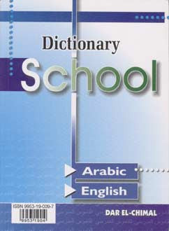 School Dictionary: Arabic-English - Arabic-English Dictionary - Arabic Islamic Shopping Store