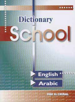 School Dictionary: English-Arabic - English-Arabic Dictionary - Arabic Islamic Shopping Store