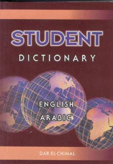 Qamus lil Talib - Student Dictionary: English-Arabic - English-Arabic Dictionary - Arabic Islamic Shopping Store