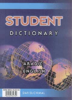 Student Dictionary English-Arabic - English-Arabic Dictionary - Arabic Islamic Shopping Store