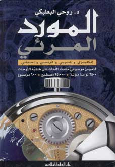 Mawrid al-Mar'ii: 4 Language Visual Dictionary - Dictionary - Arabic Islamic Shopping Store