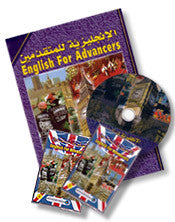 English for Advancers - Language Study - Arabic Islamic Shopping Store