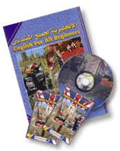 English for all Beginners - Language Study - Arabic Islamic Shopping Store