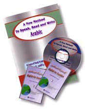 A New Method to Learn Arabic (w/CD) - Arabic Language Study - Arabic Islamic Shopping Store