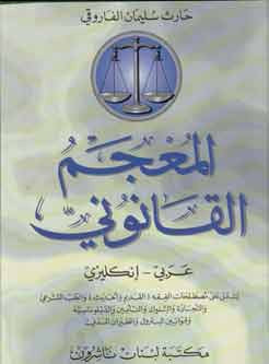 Faruqis Law Dictionary Arabic-English - al-Mujam al-Qanuni - Arabic-English Dictionary - Law - Arabic Islamic Shopping Store