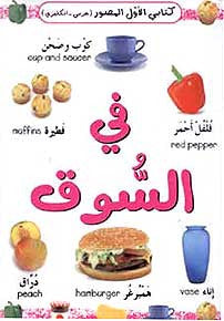 In the Market (Arabic-English Dictionary) - Children's Arabic-English Illustrated Dictionary - Arabic Islamic Shopping Store