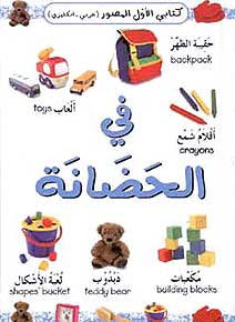 In the Nursery (Arabic-English Dictionary) - Children's Arabic-English Illustrated Dictionary - Arabic Islamic Shopping Store