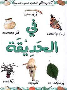 In the Garden (Arabic-English Dictionary) - Children's Arabic-English Illustrated Dictionary - Arabic Islamic Shopping Store