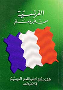 Learn French Without a Teacher - Arabic to French Language Study - Arabic Islamic Shopping Store