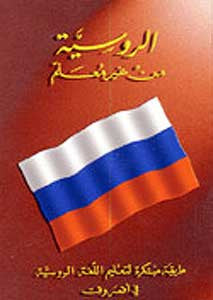 Learn Russian Wihout a Teacher - Language Study - Arabic Islamic Shopping Store