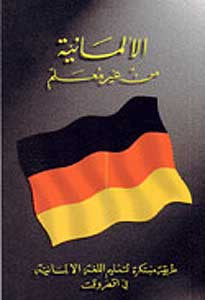 Learn German Without a Teacher - Arabic to German Language Study - Arabic Islamic Shopping Store
